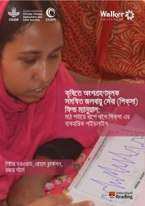 PICSA Manual Cover Bengali