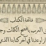 Detail of kitab muhit al muhit