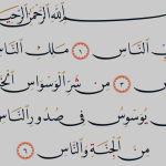 Mushaf Muscat surah 114 an-nās