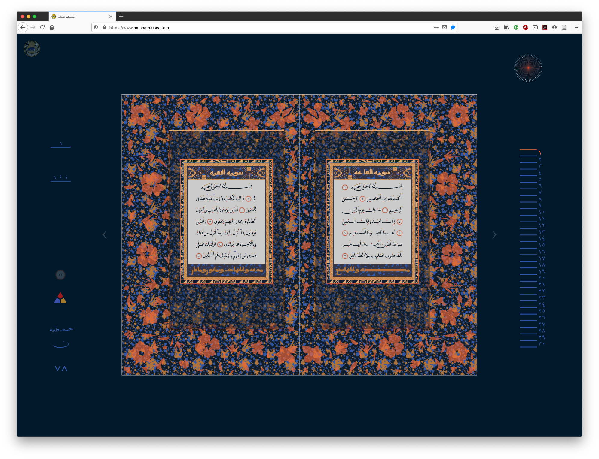 Landing page of the Mushaf Muscat