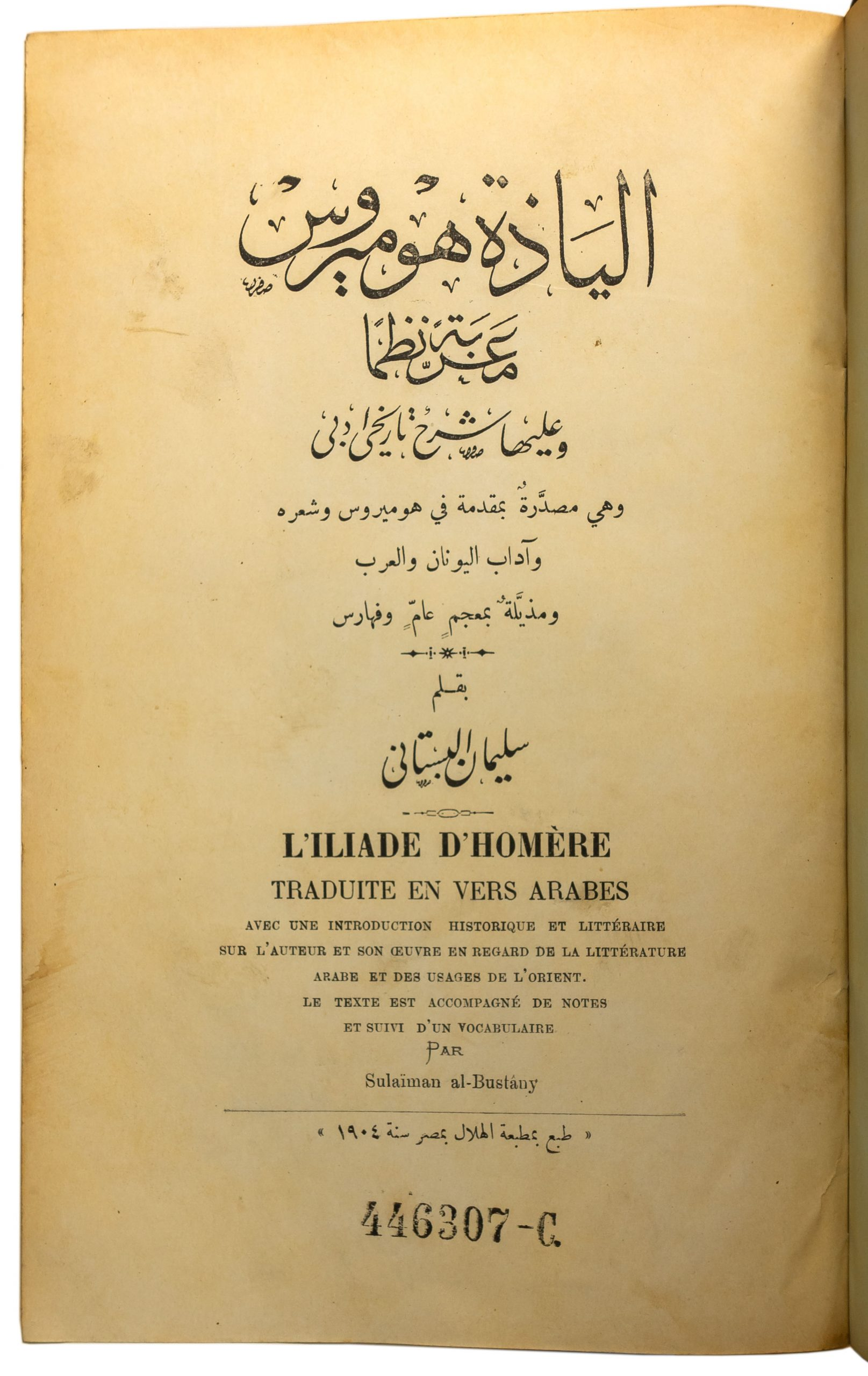 Ilyadah Humirus, title page, courtesy of the Austrian National Library, 446307-C, http://data.onb.ac.at/rec/AC09967190