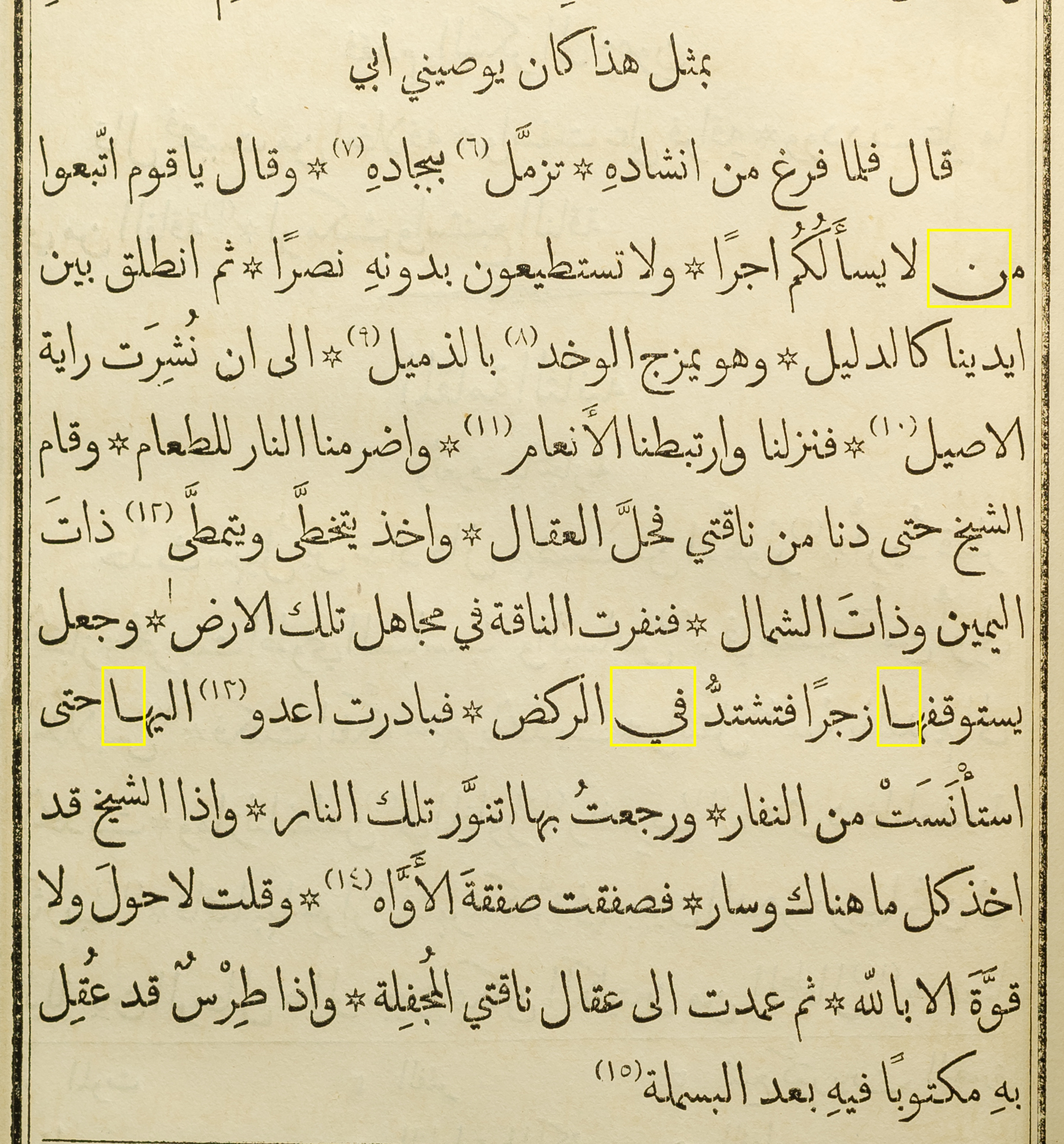 Kitāb Majma' al-Bahrayn, p.7, courtesy of the Austrian National Library, 30571-B, http://data.onb.ac.at/rec/AC10151400