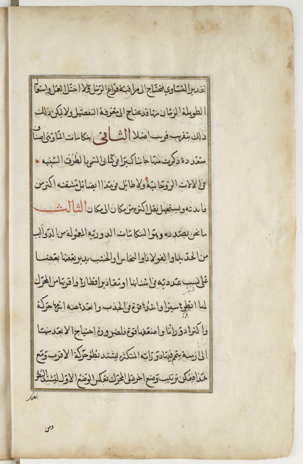 Arabic manuscript demonstrating various justification techniques.