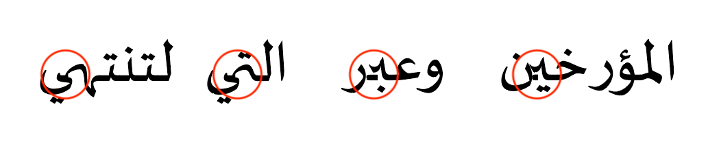 InDesign 15 Arabic shaping errors